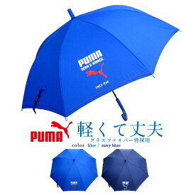 傘 子供用 プーマ 55cm ジャンプ傘 2色 適応身長:120〜135cm