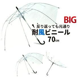 ビニール傘 丈夫 70cm 反り返っても折れにくく風に強いグラスファイバー耐風骨使用 大きい傘 荷物も濡れにくい ジャンプ傘 単品販売