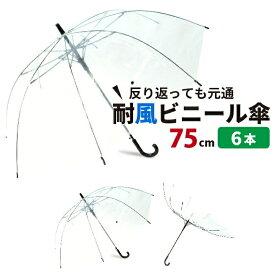 ビニール傘 丈夫 大きい傘 超特大 75cm 反り返っても折れにくく風に強いグラスファイバー耐風骨使用 荷物も濡れにくい ジャンプ傘 6本セット