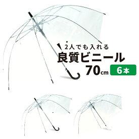 ビニール傘 まとめ買い 6本セット 70cm ビッグサイズで荷物も濡れにくい ジャンプ傘