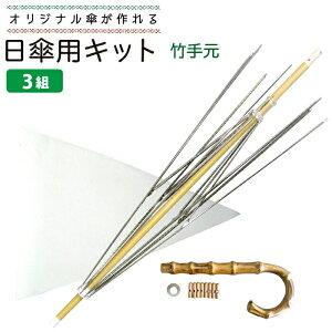 手作り日傘キット 日傘用竹手元 50cmサイズ オリジナル傘を作れる手芸用品 3組セット 送料無料【ランキング1位獲得】