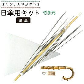手作り日傘キット 日傘用竹手元 50cmサイズ オリジナル傘を作れる手芸用品 単品販売
