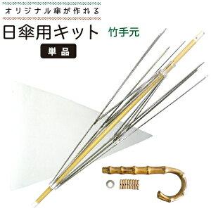 手作り日傘キット 日傘用竹手元 50cmサイズ オリジナル傘を作れる手芸用品 単品販売 送料無料