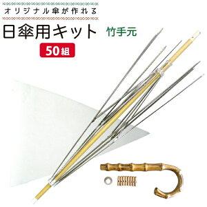手作り日傘キット 日傘用竹手元 50cmサイズ オリジナル傘を作れる手芸用品 50組セット 送料無料