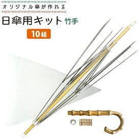 手作り日傘キット 日傘用竹手元 50cmサイズ オリジナル傘を作れる手芸用品 10組セット 送料無料
