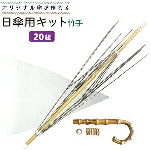 手作り日傘キット 日傘用竹手元 50cmサイズ オリジナル傘を作れる手芸用品 20組セット 送料無料