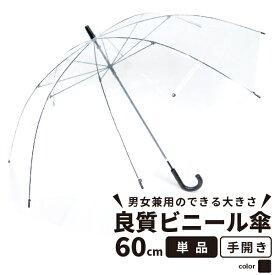 ビニール傘 60cm 手開き グラスファイバー骨 丈夫 クリアー透明なので周囲が見やすく安全 単品販売