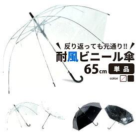 ビニール傘 丈夫 65cm 反り返っても折れにくく風に強い耐風骨使用 大きめなので荷物も濡れにくい ジャンプ傘 単品販売