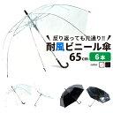 【ポイント10倍】【送料無料】ビニール傘 まとめ買い 6本セット 丈夫 65cm 反り返っても折れにい 風に強い 耐風骨 大…
