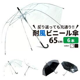 【ポイント10倍】ビニール傘 まとめ買い 6本セット 丈夫 65cm 反り返っても折れにくく風に強いグラスファイバー耐風骨使用 大きめなので荷物も濡れにくい ジャンプ傘