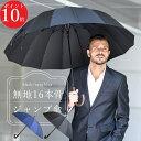 【ランキング1位獲得】【ポイント10倍】【送料無料】傘 メンズ ギフト プレゼント 風に強い 丈夫 頑丈 グラスファイバ…