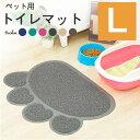 猫トイレマット 【全6色】 Lサイズ(約45cm×60cm) 肉球タイプ ペット 砂取りマット ネコ ペット用品 グレイ グレー …