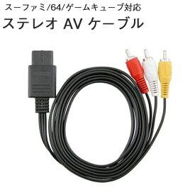 ステレオ AVケーブル スーファミ 3色ケーブル  ニンテンドー64 任天堂64 ゲームキューブ GAMECUBE スーパーファミコン