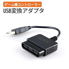 PS3 コントローラー 変換 アダプタ コンバーター PS2 → PS3 USB接続 ゲーム パッド 変換 プレイステーション