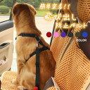 犬 猫 シートベルト ペット用 挿すだけ簡単装着 【6カラー】 約42cm - 約72cm 長さ調整可能 ドライブ専用リード 安全…