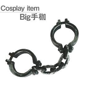リアルなビッグサイズ 囚人用 手枷 拘束具 コスプレアイテム 軽量タイプ【コスプレ 舞台 撮影 等でご使用いただけます】 ハロウィンや仮装パーティーなどのコスチュームに!