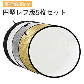円型レフ版 5枚セット 直径約80cm 32インチ(半透明 / 銀 / 黒 / 白 / 金) 撮影用 折りたたみ 丸型 丸レフ版
