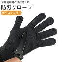 防刃手袋 防刃グローブ 左右セット( カット耐性 耐摩擦性 防静電気性 ) 男女共用 フリーサイズ 【耐刃 繊維で ナイ…