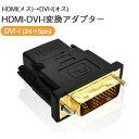 変換アダプタ HDMI to DVI-I HDMI機器からDVIモニターなどへの接続に!