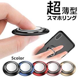スマホリング 超薄型 バンカーリング スマホスタンドとしても使用可能!【全5色】 フィンガーリング リングスタンド スマートフォン iPhone Android