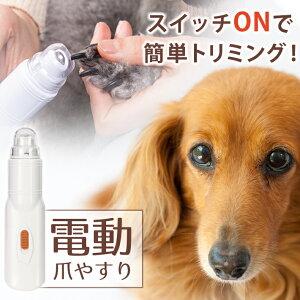 犬 猫 ペット用 電動爪切り 静音タイプ 小型ペット/中型・大型ペット 2WAY仕様 ネイルグラインダー 爪磨き 爪ヤスリ 爪トリマー 爪ケア 犬 猫 用