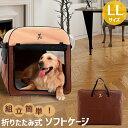 ソフトケージ 折りたたみ 犬 猫 キャリーバッグ付 【超大型 LLサイズ(XL)】奥行90×横幅58×高さ63cm 大型犬 中型…