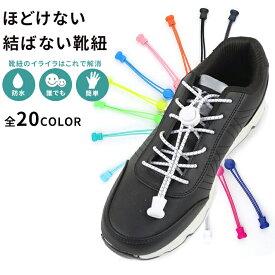 靴紐 結ばないタイプ 【全20色】1m 左右セット 防水 靴ヒモ 靴ひも