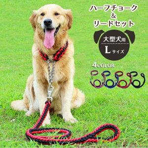 大型犬 首輪 ハーフチョーク (リード付き)【全4色】Lサイズ 丈夫な編み紐・チェーンタイプ