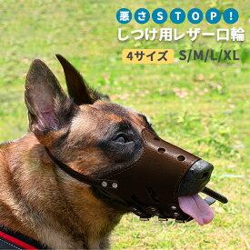 犬用 口輪 レザー【4サイズ:S〜XL】小型犬 中型犬 大型犬 ペット しつけ用品 通気性 吠え防止