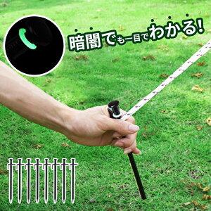 蛍光リング付き スチールペグ【8本セット】長さ約20cm 頭部直径約1.5cm キャンプ用品