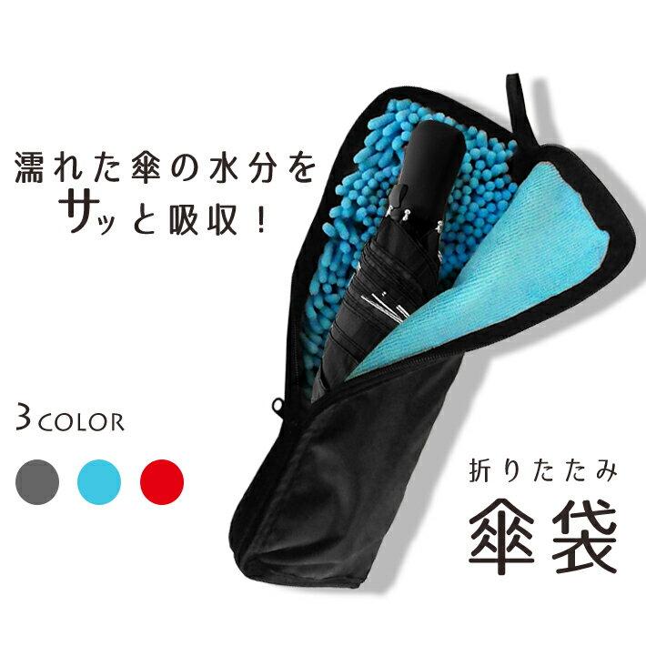 折りたたみ傘袋 マイクロファイバー超吸水傘ポーチ 2面超吸水 傘ケース 携帯 便利 収納バッグ ペットボトルカバー 折り畳み傘袋 男女兼用