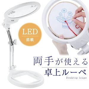 デスクルーペ LEDライト搭載 卓上 スタンド 5倍 & 2.5倍 大きめレンズ 直径12.5cm 3箇所稼働フレキシブルアーム 乾電池使用 拡大鏡 虫眼鏡
