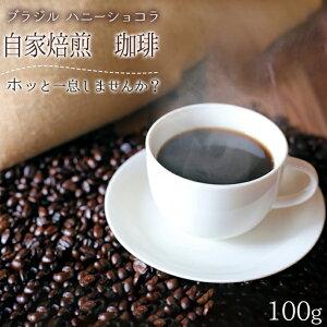 自家焙煎 珈琲豆 ブラジル ハニーショコラ 100g 中煎り こだわり 新生活 コーヒー好き 自分の味 趣味 やすらぎ リラックス ひととき