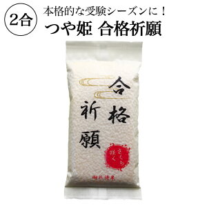 つや姫 2合 真空パック 合格祈願 受験 ブレンドなし 1等米 ギフト 贈り物 オリジナル お米