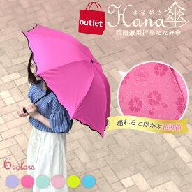 Outlet Hana傘 レディース 折りたたみ傘 日傘 撥水加工 遮光 遮熱 UVカット 軽量 柄が浮き出る傘 検品済