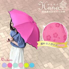 折りたたみ日傘 濡れると花が浮き出るHana傘 レディース 晴雨兼用 撥水加工 遮光 遮熱 UVカット 軽量 検品済