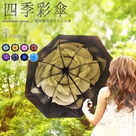 折りたたみ日傘 内側柄 <四季彩傘> レディース かわいい 晴雨兼用 折りたたみ傘 遮光 遮熱 UVカット 軽量 内側に柄 贈り物 ギフト