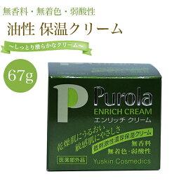 Purola 油性保湿クリーム しっとりタイプ 薬用 プローラ 薬用エンリッチクリーム 医薬部外品 67g 無香料・無着色・弱酸性
