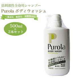 Purola ボディウォッシュ【500ml × 2本セット】全身用シャンプー プローラ 医薬部外品