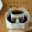 ドリップバッグ珈琲コーヒービター