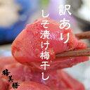 美味しい梅干で日本を元気に!訳ありしそ漬け梅干し750g(約25粒〜45粒程)塩分約6%【送料無料】【紀州南高梅】【つぶれ…
