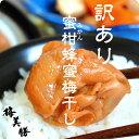 暑い夏は美味しい梅干で日本を元気に!4年連続グルメ大賞!楽天ご飯のお供ランキング1位【送料無料】訳ありみかん蜂蜜…