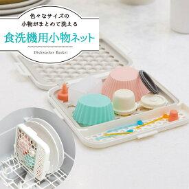 【メール便】マーナ 食洗機用小物ネット ホワイト 便利グッズ 食洗機