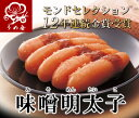【送料無料】味噌 明太子 300g【お中元】