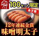 【100セット限定】味噌明太子 切大 300g【楽ギフ_のし】