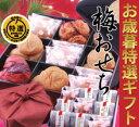 □【送料無料】特選 梅おせち完熟 紀州南高梅 お歳暮 お年始に!人気の7種梅 計425g+6ピロ詰特製梅柄重箱詰 風呂敷包…