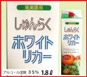 □梅酒作りに最適!35%ホワイトリカー1800cc