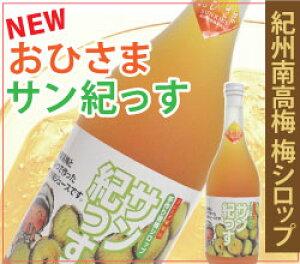 完熟梅のジュース「おひさま サン紀っす」希釈用720mlでコップ約20杯分紀州南高梅完熟梅果肉を更に増量しました