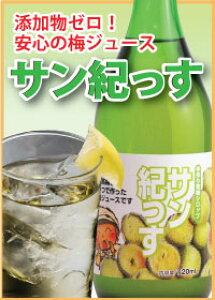 □梅のジュース「サン紀っす」【希釈用】720ml 約20杯分簡易包装紀州南高梅