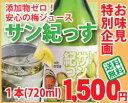 □【送料無料】自家梅園の紀州南高梅で作った梅のジュース「サン紀っす」希釈用 720ml 賞味期限6ヶ月【02P01Oct16】